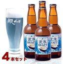 流氷ドラフト【送料無料】4本セット・330ml5%[網走ビール北海道発泡酒]