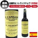 シェリー酒 バルデスピノ ペドロヒメネス・エルカンダド 750ml 17%【送料無料】スぺイン産 Valdespino