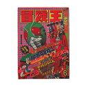 美品 冒険王 1980年 6月号 秋田書店【中古】【虹商店】