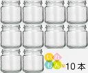 ジャム200透明びん/10本入キャップ付【ジャム瓶 調味料びん ガラス瓶 ガラス保存容器 保存瓶 はちみつ容器 果実酒びん エッグスラット 密封】【RCP】