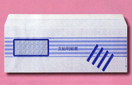 支給明細書封筒(B5白紙出力用) 500枚 -エプソン正規特約店-エプソン『給与応援』対応【送料無料】