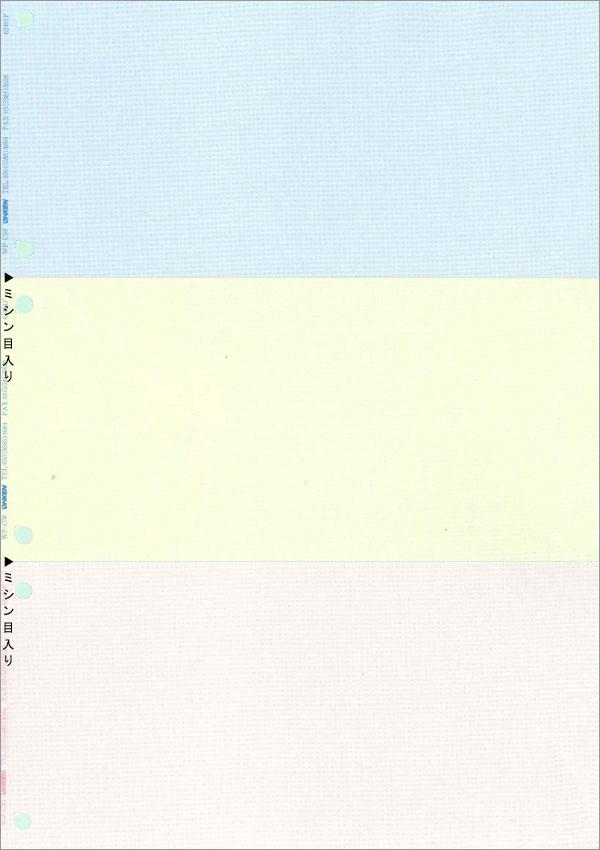 カラー無地帳票(A4タテ3面6穴) 1,000枚 -応研正規公認店-応研『販売大臣』対応ビッグバーゲン(ビッグバーゲン)