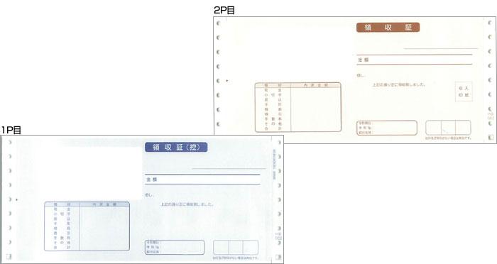 領収書(2P) 1,000枚 -応研正規公認店-応研『販売大臣』対応