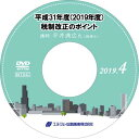 平成31年度(2019年度)税制改正のポイント【2019年4月開催】