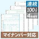 源泉徴収票 連続(100人分)