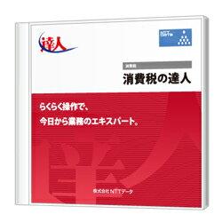 消費税の達人 Light Edition CD-ROM版 【送料無料・ポイント3倍】-NTTデータ正規特約店-カード決済可◎新規・追加購入OK!最新版をお届けします!