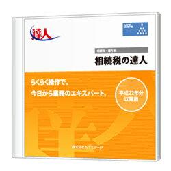 相続税の達人 Standard Edition CD-ROM版