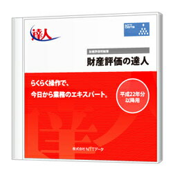 財産評価の達人 Standard Edition CD-ROM版