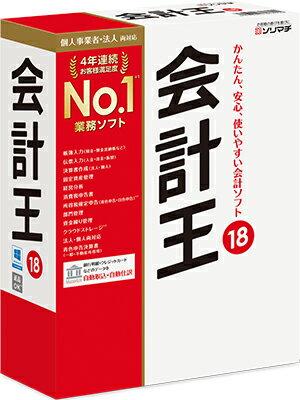 会計王18 消費税改正対応版 【送料無料】最新版をお届けします!