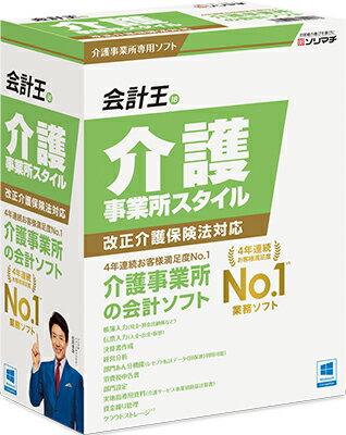 会計王18 介護事業所スタイル 消費税改正対応版 【送料無料】最新版をお届けします!