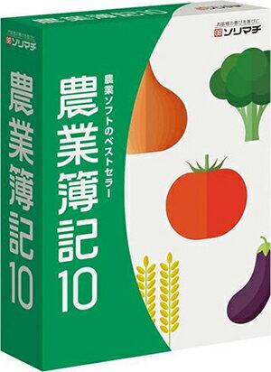 農業簿記10 【送料無料】最新版をお届けします!