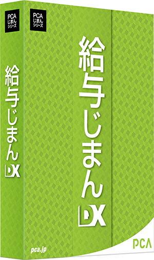 給与じまんDX 【送料無料】最新版をお届けします!
