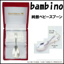 【バンビーノ】 純銀ベビースプーン  (お名入れ) ギフト 誕生日プレゼント 記念品