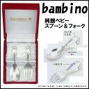 【バンビーノ】 純銀ベビースプーン&フォーク  (お名入れ) ギフト 誕生日プレゼント 記念品
