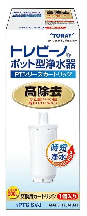 東レ ポット型浄水器専用 カートリッジ PTC.SVJ(1個入)