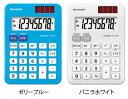 シャープ EL-760T【SHARP】カラーデザイン電卓 8桁(ミニミニナイスサイズタイプ)受験 計算機