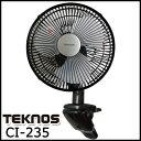 入荷致しました!【テクノス】23cm クリップ扇風機 CI-235 [ブラック色]首振り メカ式 羽大 風量大 扇風機 梅雨 スポーツ