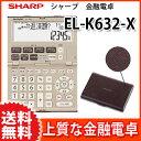 シャープ 金融電卓 EL-K632-X  SHARP【SHRP】シャープ 金融電卓 金融計算機 EL-K622-X 受験 ギフト
