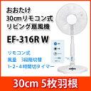 お買い得 イーモ おおたけ 30cm リモコン式扇風機 EF-316R W 扇風機 エコ扇