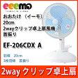 イーモ 2wayクリップ卓上扇風機 EF-206CDX A 首振り 20cm羽根 eeemo おおたけ 1台2役 2通り使える扇風機 扇風機
