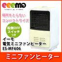 イーモ 電気ミニファンヒーター ES-MF606  電気スト...