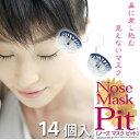 【素数】ノーズマスク ピット 14個入 フリーサイズ 【鼻マスク】 花粉・粉塵 ウィルス・黄砂 大気汚染の対策 インフル 風邪
