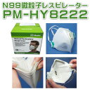 【PM2.5対策】上級グレードN99マスク 微粒子レスピレー