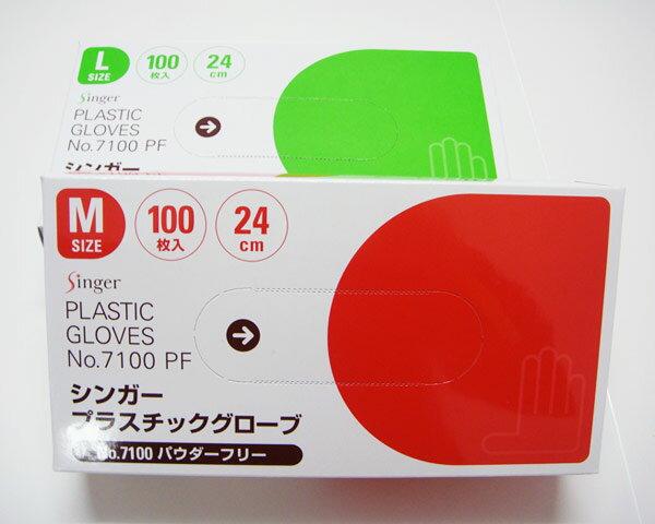 オオサキ シンガープラスチックグローブNo.71...の商品画像