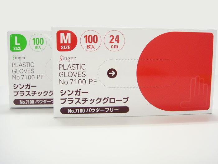 オオサキ シンガープラスチックグローブNo.7...の紹介画像2