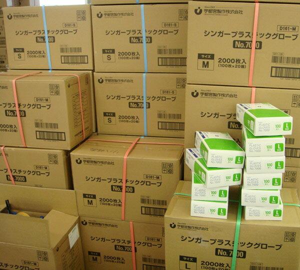 オオサキ シンガープラスチックグローブNo.7...の紹介画像3