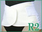 【日本シグマックス】 医療用コルセット(腰痛対策ベルト)マックスベルト R2 [SIGMAX MAXBELT]腰部固定帯 アールツー 健康ベルト コルセット 腰痛防止 [病院用]ス