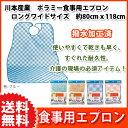 【送料無料】川本産業 ポラミー食事用エプロンロングワイドサイズ 約80cmx118cm 介護用品 食事用エプロン はっ水タイプ 食事エプロン 大人用