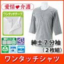 紳士7分袖ワンタッチシャツ(2枚組) 愛情介護 ケアファッション