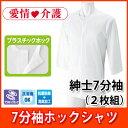 紳士 7分袖 ホックシャツ(2枚組) 愛情介護 ケアファッション