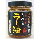 今年、話題の食品「たべるラー油」静岡・中華銀蔵製が入荷しました。自家製麺 銀蔵 食べるラー油 110g