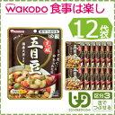 【和光堂】食事は楽し 京風お料理 五目豆 【12袋入り】 【区分3】 舌でつぶせる 介護食 敬老