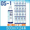 経口補水液 OS-1(オーエスワン ドリンク) PET(500ml×24本入) インフルエンザ 風邪 花粉 スポーツ メタボ 特保