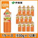 伊藤園 充実野菜 PET(930g ×12本)【1ケース】■健康飲料 ドリンク 栄養補給