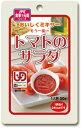 ホリカフーズ おいしくミキサーシリーズ トマトサラダ 介護食 介護用レトルト