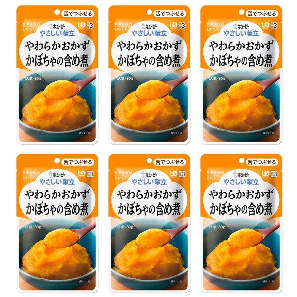 キユーピー やさしい献立 やわらかおかず かぼちゃの含め煮 80g 【1箱・6袋入】