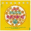ジャネフ カルシウム たまごボーロ(鉄分入り) 1袋(16g入)幼児用 介護用 お菓子