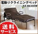 【アテックス】電動式リクライニングベッド AX-B634EW 新生活 楽々ベット 簡易ベット