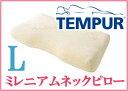 送料無料【テンピュール】ミレニアムピロー Lサイズ  ビューティ ギフト バレンタイン ホワイトデー