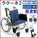 【ミキ】 ラクーネ2 LK-2 横乗り 車いす 自走型 LK-2 【介護用品】 敬老