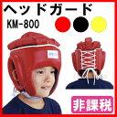 ヘッドガード (頭部保護帽) KM-800 【キヨタ】 ヘッドギア サポーター
