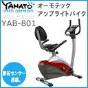オーモテック アップライトバイク/YAB-801N【ヤマトヒューマン】 健康器具 ウォーキング トレーニングマシン スポーツ メタボ 特保