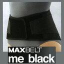 【宅配時間指定可能】 スポーツ用コルセット(腰痛対策ベルト)マックスベルト Me Black [SIGMAX MAXBELT]腰部固定帯 マックスベルト 腰痛対策 腰の痛み 健康ベルト コルセット 腰痛防止 スポーツ  ※お悩みの際はお気軽にご相談下さい。