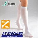 送料¥300 シグマックス ATストッキング 医療用弾性ストッキング 膝下 レギュラー むくみ防止ストッキング 病院用 下肢静脈還流 静脈還流関連製品 1組 男女兼用 院内ストッキング 男性の方にも使用できます。