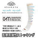 岡本メディカルソックス 医療用弾性ストッキング OKAMOTO MEDICAL むくみの予防