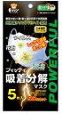 玉川衛材吸着分解マスク 普通 5枚入り 花粉 黄砂 鳥インフル 新型インフル 風邪 インフル PM2.5